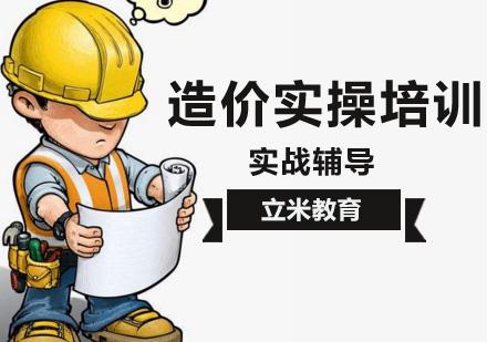 北京造價工程師培訓-造價實操培訓