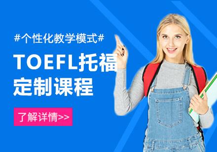 TOEFL托福個性化定制課程