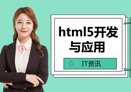 html5開發與應用