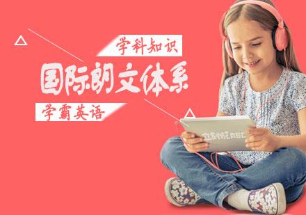 國際朗文體系課程