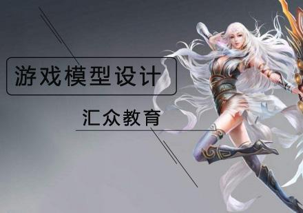 北京游戲設計培訓-游戲模型設計培訓