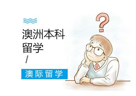 上海澳大利亞留學培訓-澳洲本科留學