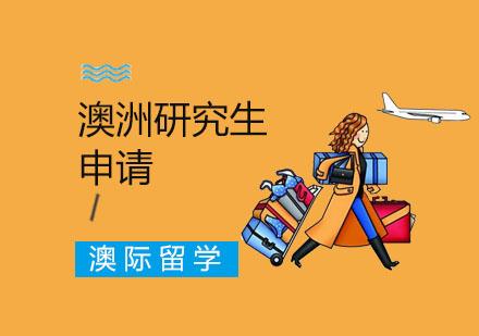 上海澳大利亞留學培訓-澳洲研究生申請