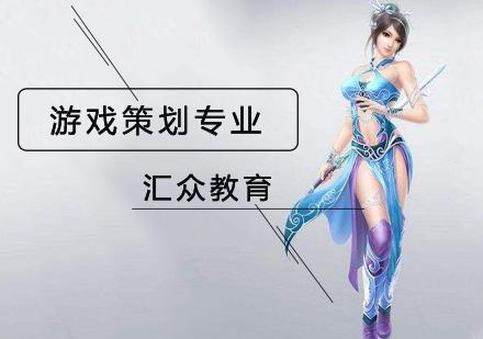 北京游戲開發培訓-游戲策劃專業培訓
