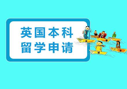 上海歐洲留學培訓-英國本科留學申請