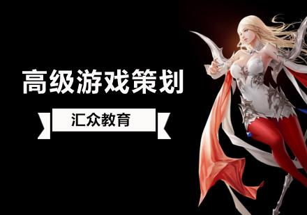 北京游戲開發培訓-高級游戲策劃培訓