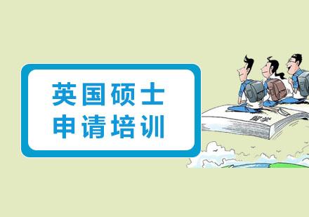 上海歐洲留學培訓-英國碩士申請培訓