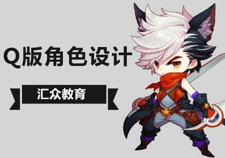 北京游戲設計培訓-Q版角色設計培訓