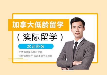上海加拿大留學培訓-加拿大低齡留學申請
