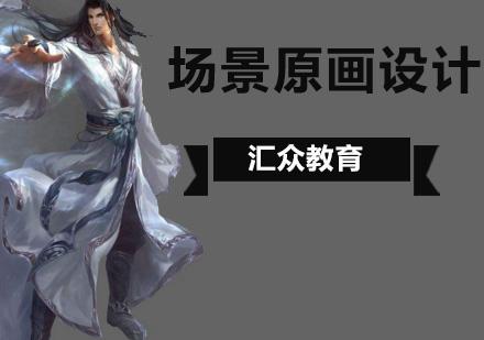 北京游戲設計培訓-場景原畫設計班