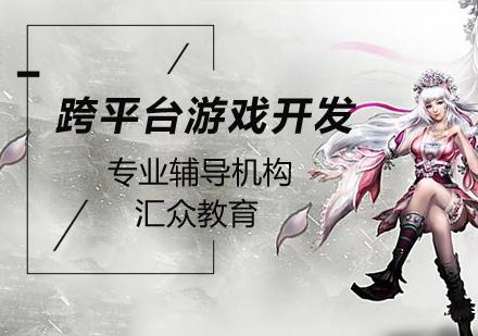 北京游戲開發培訓-跨平臺游戲開發培訓