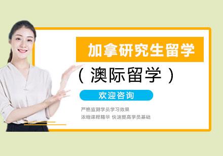 上海加拿大留學培訓-加拿大研究生留學申請