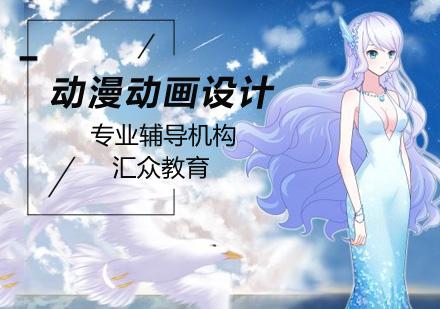 北京動畫設計培訓-動漫動畫設計培訓班