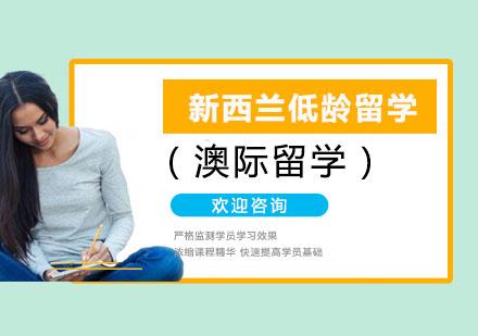 上海歐洲留學培訓-新西蘭低齡留學