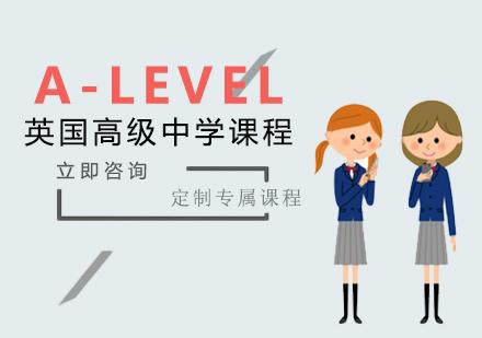 福州A_Level培訓-A-Level英國普通高級中學課程