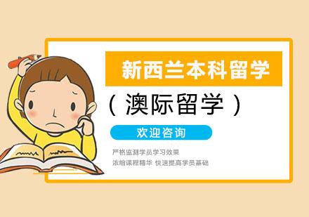 上海歐洲留學培訓-新西蘭本科留學