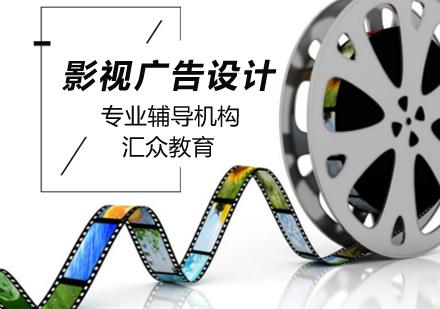 北京廣告設計培訓-影視廣告設計培訓