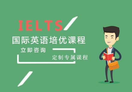 福州雅思培訓-IELTS國際英語測試培優課程