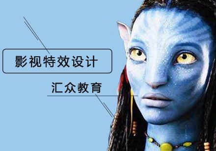 北京影視后期培訓-影視特效設計培訓