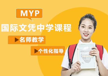 福州國際初中培訓-MYP國際文憑中學項目課程