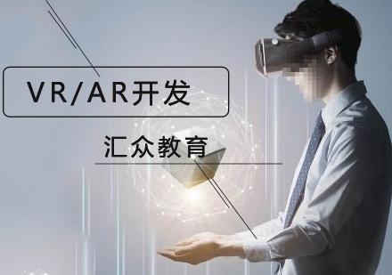 北京游戲開發培訓-VR/AR開發培訓班