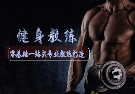 天津健身教練培訓-零基礎健身教練培訓班