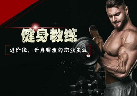天津健身教練培訓-健身教練進階培訓班