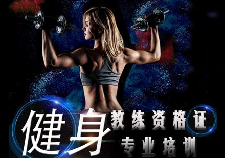 天津健身教練培訓-健身教練資格證培訓班