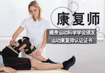 天津康復師培訓-康復師資格證培訓班