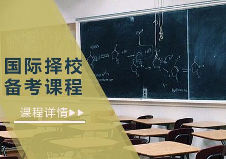 青島國際院校培訓-國際擇校備考課程