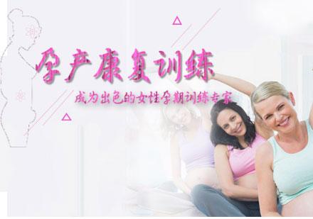 天津康復師培訓-孕產康復訓練課程