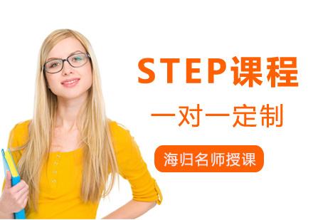 福州國際課程培訓-STEP課程