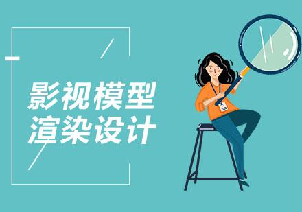 上海影視制作培訓-影視模型渲染設計