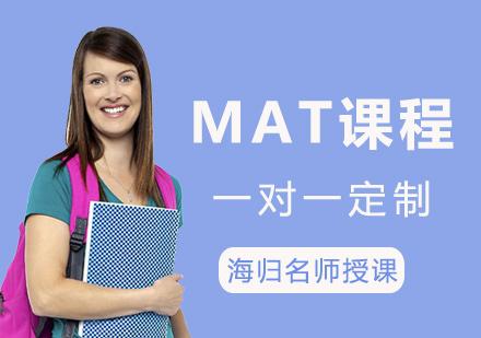 福州國際課程培訓-MAT課程培訓