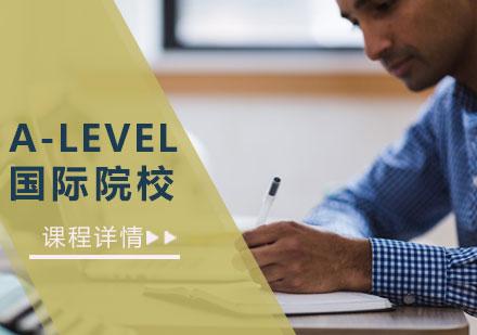 青島A-Level培訓-A-Level課程