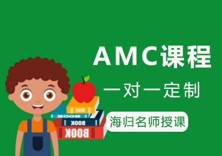 福州國際課程培訓-AMC課程培訓