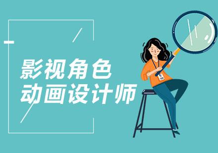 上海影視制作培訓-影視角色動畫設計師班