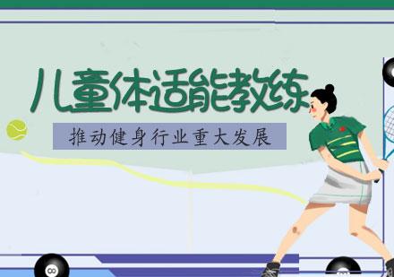 天津健身教練培訓-兒童體適能教練培訓班