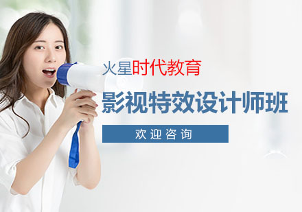 上海影視制作培訓-影視特效設計師班