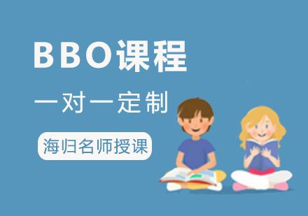 福州國際課程培訓-BBO課程培訓