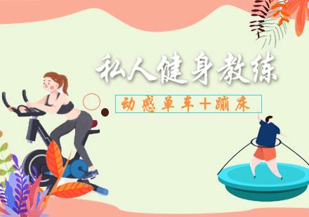 天津健身教練培訓-私人健身教練培訓班