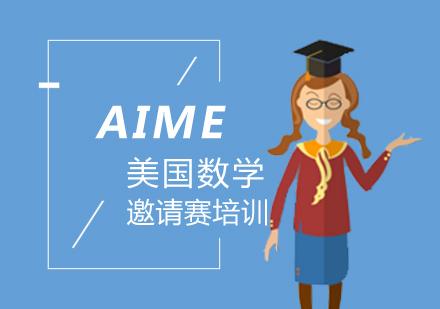 福州國際課程培訓-AIME課程培訓
