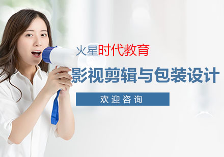 上海影視制作培訓-影視剪輯與包裝設計師班