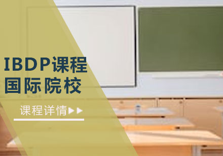 青島國際院校培訓-IBDP課程
