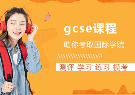 青島國際院校培訓-gcse課程