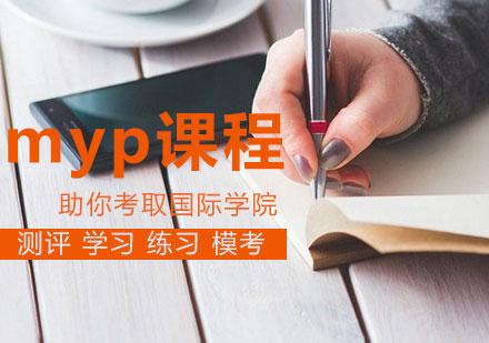 青島國際院校培訓-myp課程