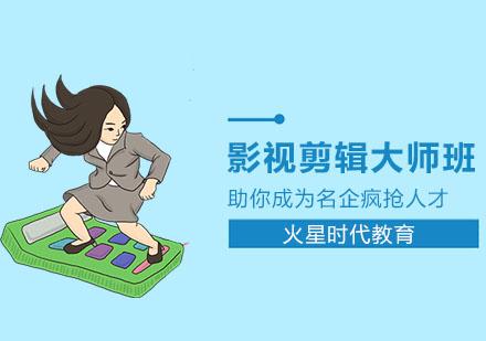 上海影視制作培訓-影視剪輯大師班