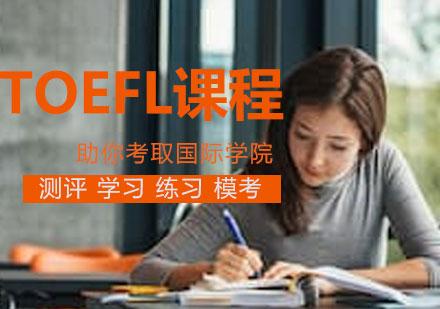 青島托福培訓-TOEFL課程