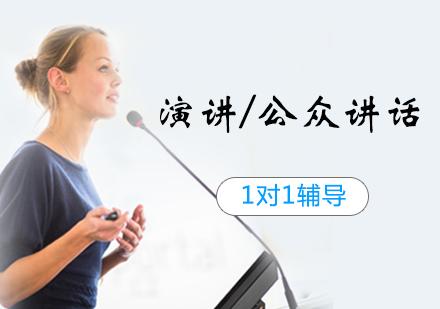 西安演講培訓-演講/公眾講話1對1輔導課程