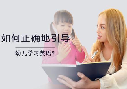 如何正確地引導幼兒學習英語?